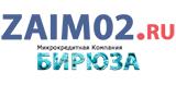 Займы  на 1 месяц в ZAIM02 (МКК Бирюза)