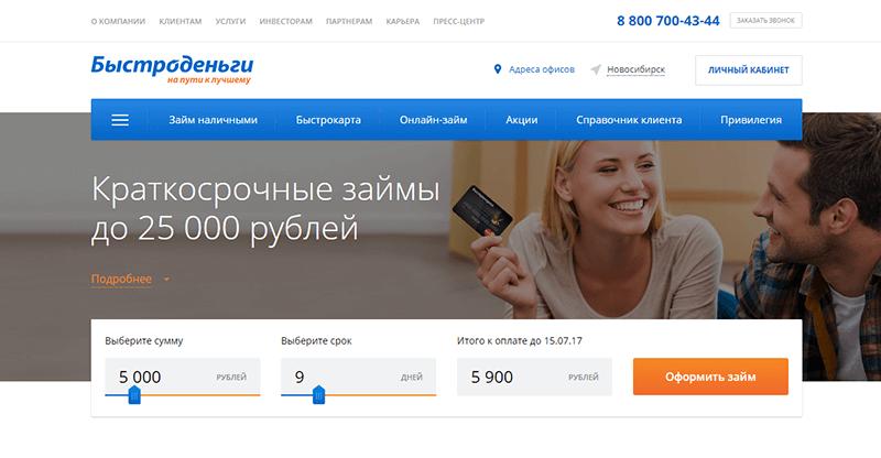 Займы онлайн Быстро деньги 2