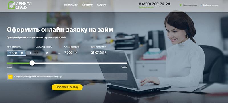 Займы онлайн Деньги сразу 2