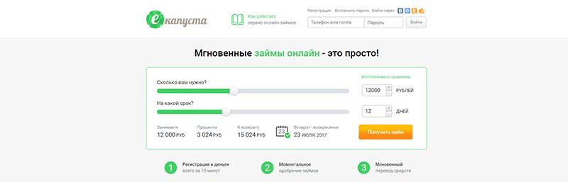 Займы онлайн еКапуста 1