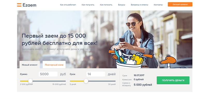 Займы онлайн Е заем 2