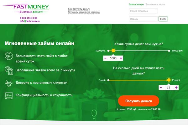 Займы онлайн фастмани-2