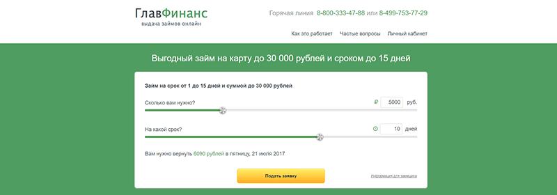 Займы онлайн ГлавФинанс 2