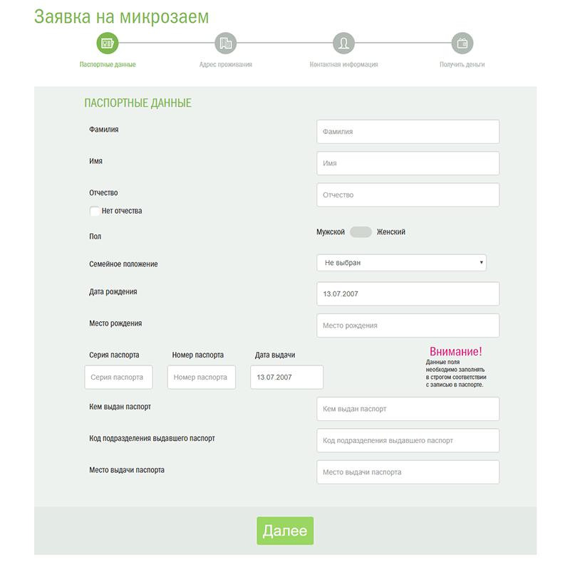 Займы онлайн ГринМани 2
