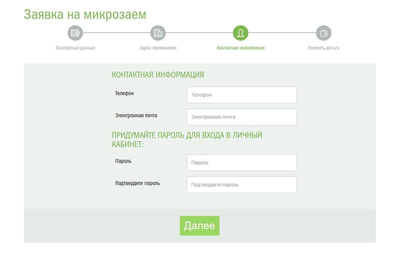 Займы онлайн ГринМани 4