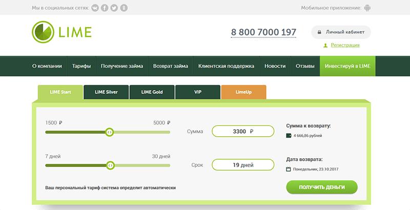 Займы онлайн Лайм-Займ-1
