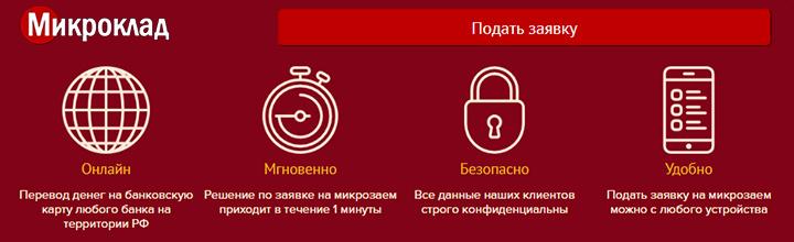 Займы онлайн микроклад-1