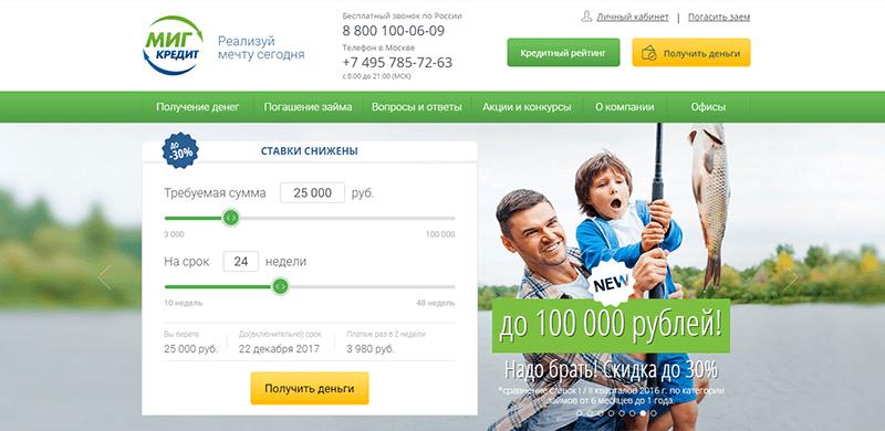 Займы онлайн мигкредит 2