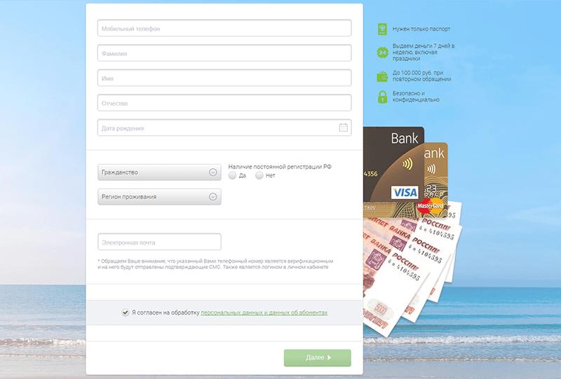 Займы онлайн мигкредит 3