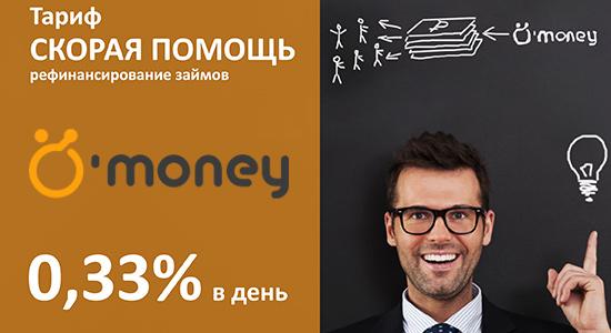 Займы онлайн omoney