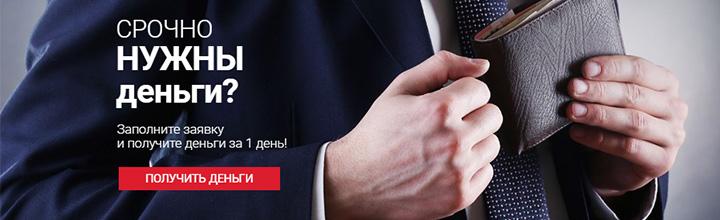 Займы онлайн профи кредит -1