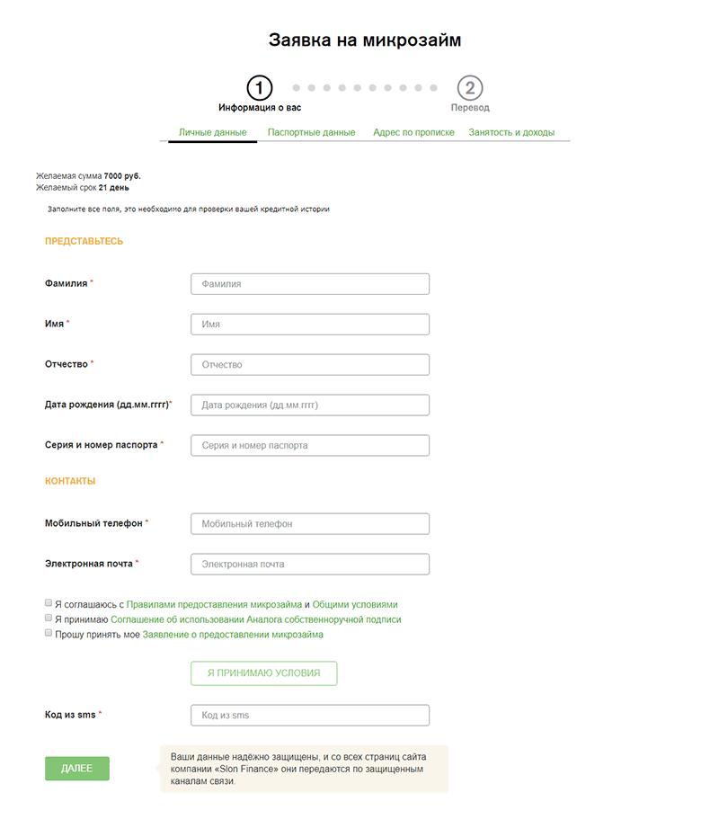 Займы онлайн Слонфинанс 3