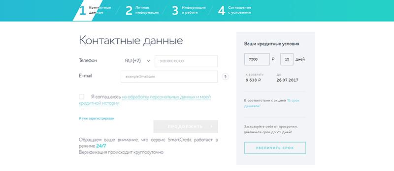 Займы онлайн Смарт Кредит 3