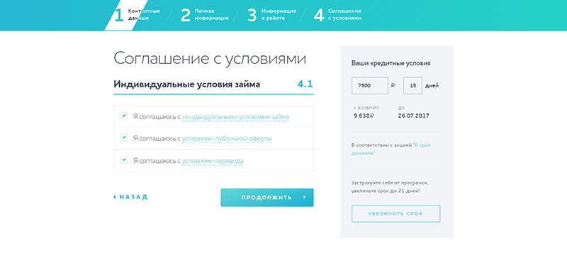 Займы онлайн Смарт Кредит 5