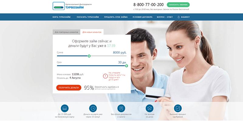 Займы онлайн Турбозайм 1