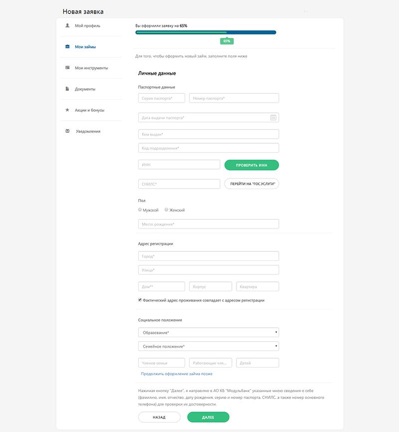 Займы онлайн Турбозайм 4