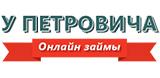 Займы  на карту в У Петровича (Upetrovicha)