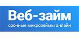 Займы  за 10 минут в Веб-займ (Web-zaim)