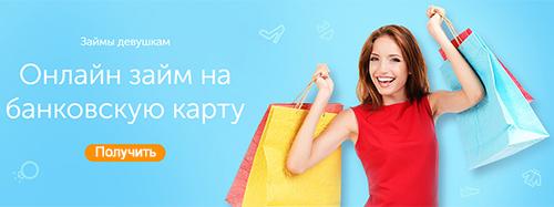 Займы онлайн Вомани-3