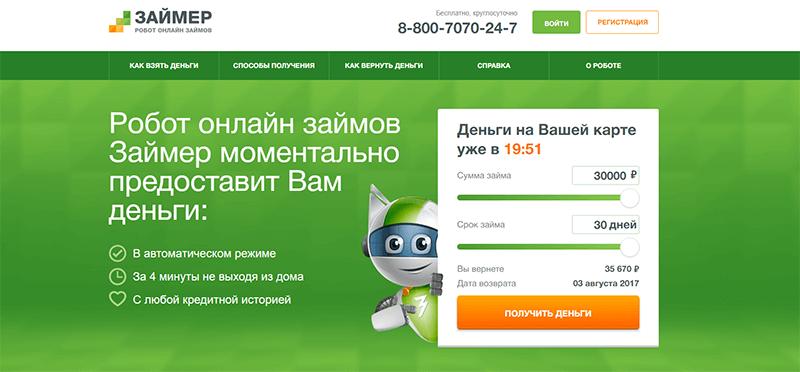 Займы онлайн Займер 1