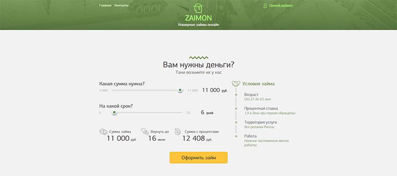 Займы онлайн займон-2
