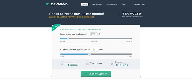 Займы онлайн Быстро займиго-3