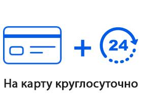 Круглосуточные займы на карту онлайн