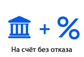 Займы на банковский счет без отказа