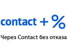 Займы через систему контакт без отказов