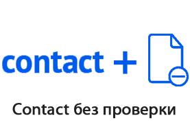 Займы через систему контакт без проверки