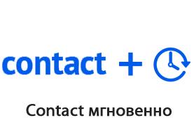 Мгновенные займы через контакт