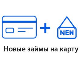 Новые онлайн займы на карточку