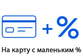 промсвязьбанк потребительский кредит наличными