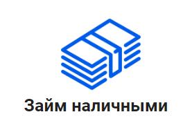Срочный займ денег наличными в Москве