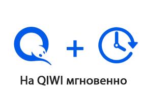 Займы на QIWI мгновенно круглосуточно без отказа