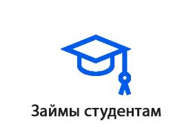Онлайн займы для студентов