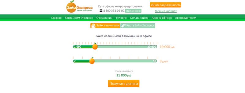 Займы онлайн Займ экспресс-1